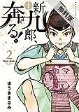新九郎、奔る!(2)【期間限定 無料お試し版】 (ビッグコミックス)