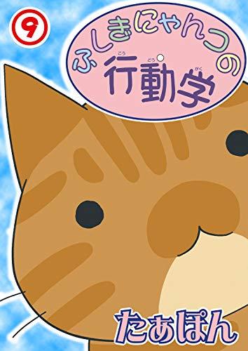 ふしぎにゃんコの行動学9 (ペット宣言)
