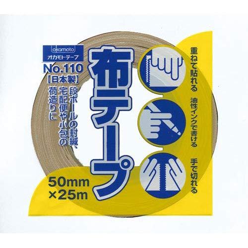 布テープ No.110 50mm×25m
