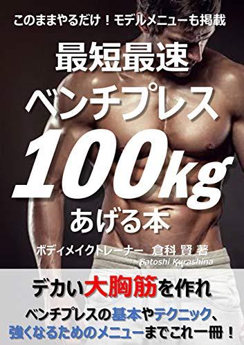 最短最速ベンチプレス100kgあげる本: このままやるだけ!モデルメニューも掲載