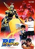 ビーファイターカブト VOL.2[DVD]