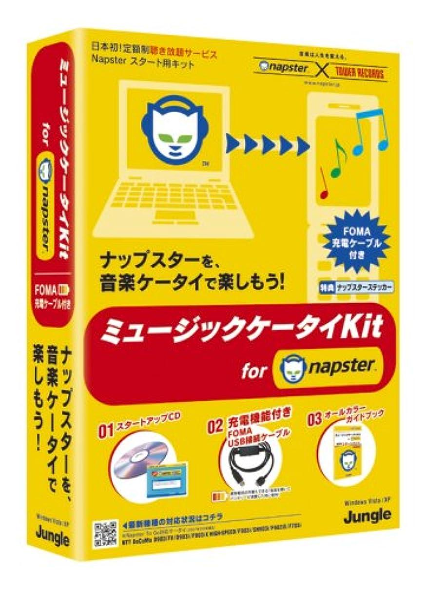 マスク一口理想的にはミュージックケータイKit for Napster FOMA充電ケーブル付き