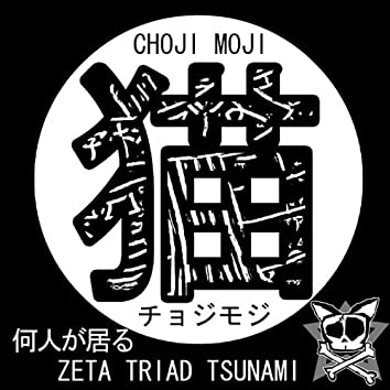 Zeta Triad Tsunami (Calcium Enriched)