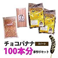 【お買い得セット】チョコバナナ100本作れるセット(棒+ミックスチョコ付)【夏期クール】