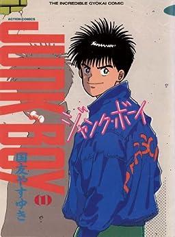 [国友やすゆき]のジャンク・ボーイ : 1 (アクションコミックス)