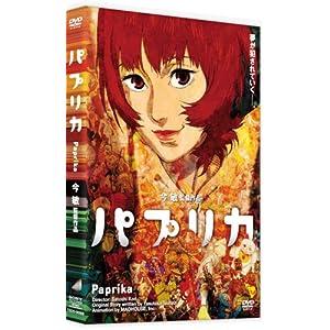 """パプリカ [DVD]"""""""