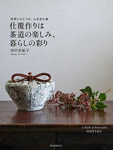 仕覆作りは茶道の楽しみ、暮らしの彩り: 世界にひとつの、心を包む袋の詳細を見る