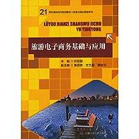 The primary school livings to necessarily read expert:Zhao Tie Tou and strange old man son (Chinese edidion) Pinyin: xiao xue sheng bi du ming jia : zhao tie tou he guai lao tou er