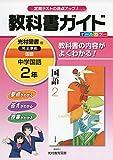 中学教科書ガイド光村図書国語2年