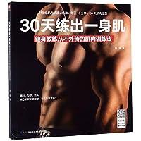 正版2册 4周肌肉塑造计划+30天练出一身肌男模私教让你练出一身肌 健身教练从不外传的肌肉训练法健身练肌肉完全训练计划畅销书
