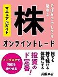 Stock Trading Online: Beginner Introduction Entrepreneurship Side business (Japanese Edition)