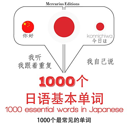 1000 essential words in Japanese cover art