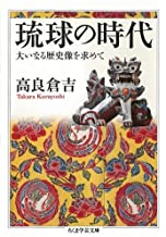 表紙: 琉球の時代 ――大いなる歴史像を求めて (ちくま学芸文庫) | 高良倉吉