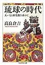 琉球の時代 ――大いなる歴史像を求めて