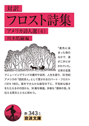 対訳 フロスト詩集――アメリカ詩人選(4) (岩波文庫)