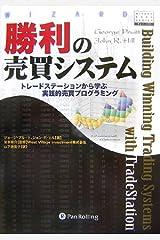 Shōri no baibai shisutemu : Torēdo sutīshon kara manabu jissenteki baibai puroguramingu Hardcover