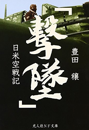 『撃墜』―日米空戦記 (光人社NF文庫)