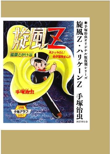 『旋風Z・ハリケーンZ (手塚治虫オリジナル版復刻シリーズ)』の1枚目の画像