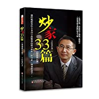 Speculators 33 (latest revision)(Chinese Edition)