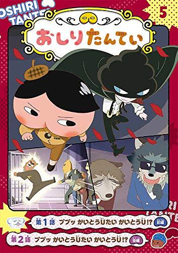 アニメコミックおしりたんてい5 ププッ かいとうUたいかいとうU!?