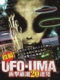 投稿!UFO・UMA 衝撃厳選20連発