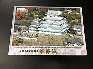 姫路城白鷺城クリアファイルA4世界文化遺産国宝空から眺める日本の名城...
