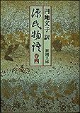 源氏物語 巻4 (新潮文庫 え 2-11)