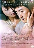 私の愛、私のそばに ディレクターズ・カット版 [DVD] image