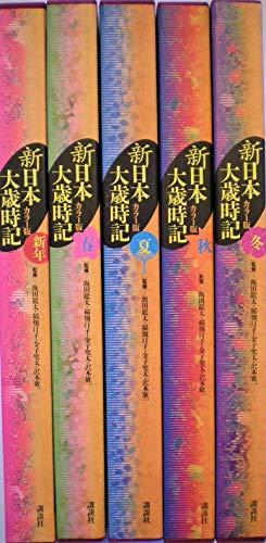 カラー版新日本大歳時記5巻セット (歳時記シリーズ)