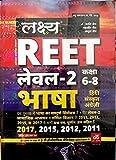 LAKSHYA 2019-20 REET LEVEL 2 LANGUAGE CLASS 6-8 MANU PRAKASHAN SANSKRIT ENGLISH HINDI