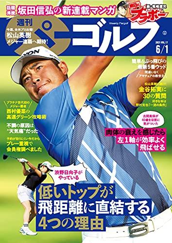 週刊パーゴルフ 2021年 06/01号 [雑誌]