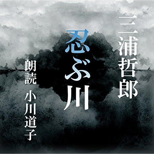 『忍ぶ川』のカバーアート