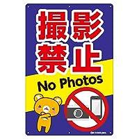 「撮影禁止」 看板ステッカー H435×W289mm AN-019