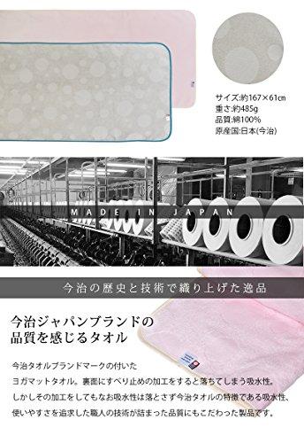 ブルーム今治産ヨガマットタオル滑り止め洗濯可綿100%吸水ヨガマットヨガラグマット日本製(ピンク)
