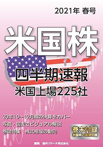 米国株四半期速報2021年春号