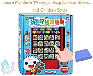 Learning Chinese Electronic Reader -with 20 Fairy tales and Songs, Reading, Storytelling, Singing for Children , toddler, kids 3+ Classroom and Home ,Traditional Chinese Edition no Pinyin no English