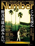 Number(ナンバー)1009号[雑誌]