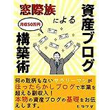 窓際族による月収50万円の資産ブログ構築術: 何の取柄もないサラリーマンがほったらかしブログで副収入