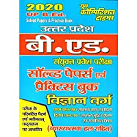 UP B.ed Solved Papers & Practice Book(Science Side) 2020