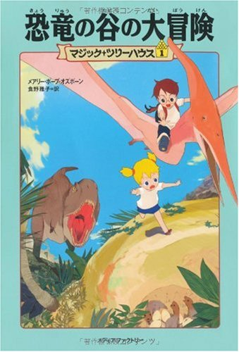 Dinosaurs Before Dark / The Knight at Dawn (Magic Tree House) [In Japanese]