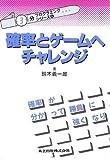"""確率とゲームへチャレンジ (""""3分""""プログラミング・シリーズ)"""