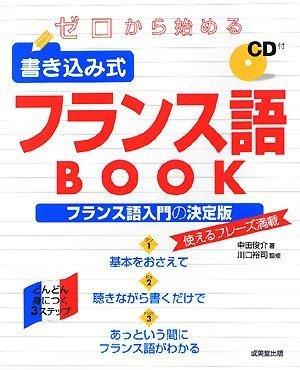 成美堂出版『ゼロから始める 書き込み式フランス語BOOK』