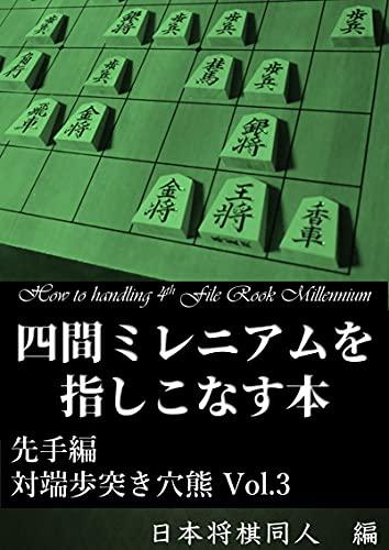 四間ミレニアムを指しこなす本 先手編 対端歩突き穴熊 Vol.3