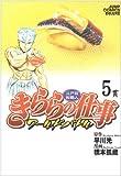 きららの仕事ワールドバトル 5―江戸前鮨職人 (ジャンプコミックスデラックス)