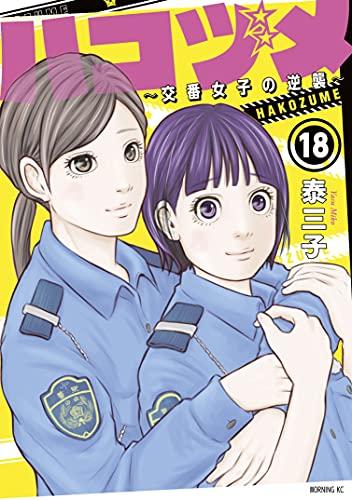 ハコヅメ~交番女子の逆襲~(18) (モーニングコミックス)