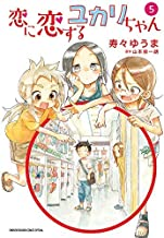 恋に恋するユカリちゃん コミック 全5巻セット