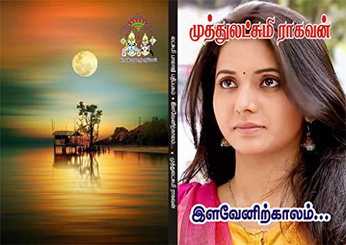 இளவேனிற் காலம்: ilavenirkaalam (Tamil Edition) (Kindle Edition)