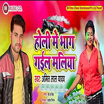 Holi Me Bhag Gail Maliya - Single