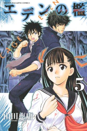 エデンの檻(5) (講談社コミックス)