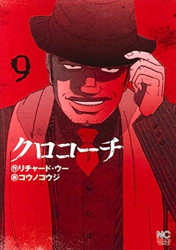 クロコーチ(9) (ニチブンコミックス)